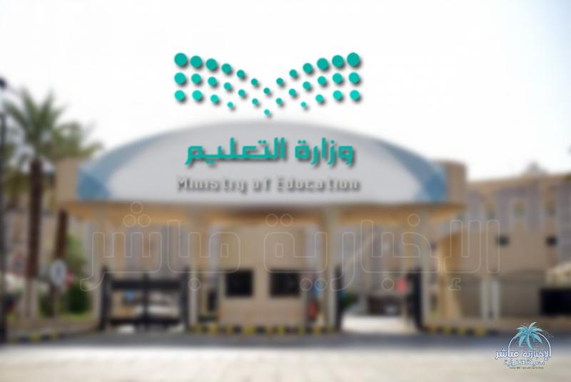 تعليم الشرقية تعلن عن وظائف شاغرة على بند الأجور فئة (أ)