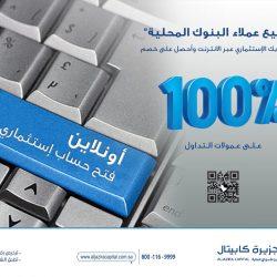 أرامكو السعودية تعين بنوكاً قبيل أول سندات دولارية لها