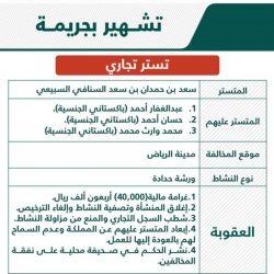 """""""السعد"""" مديرًا للعلاقات العامة والمراسم بإمارة المنطقة الشرقية"""