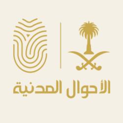 """سفارة #المملكة في الولايات المتحدة تعلن إنجاز كافة الطلبات العالقة بنظام """"سفير""""2"""