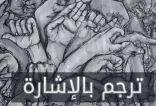 تحت رعاية وزير الشباب المصري آدم للتنمية تطلق كود إتاحة