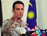 التحالف : التحقيقات جارية بشأن الهجوم الإرهابي لمعملي شركة أرامكو