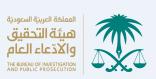 """""""الادعاء العام"""" يطالب بإنزال عقوبة تعزيرية بفتاتي التحرش بجدة"""