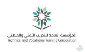 التدريب التقني: قبول أكثر من 41 ألف متدرب ومتدربة بالفصل التدريبي الثاني