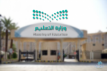 """""""تعليم الرياض"""" تعلن لائحة الاختبارات للفصل الدراسي الأول 1441هـ"""
