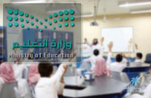 """""""التعليم"""" تنفي إلغاء قرار عودة الإداريين في ذي القعدة المقبل"""