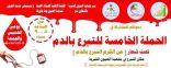 """"""" خيرية العيون """" تطلق حملة للتبرع بالدم بمشاركة عدد من الجهات"""