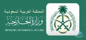 الخارجية: المملكة ستدعو خبراء دوليين وأمميين للمشاركة في تحقيقات هجوم «أرامكو»