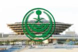 تنفيذ حُكم القتل تعزيراً في مهرب كوكائين بمحافظة جدة