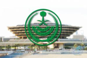 وزارة الداخلية: تمديد العمل بتعليق الحضور لمقرات العمل في جميع الجهات الحكومية والقطاع الخاص