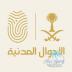 """إعلان نتائج القبول النهائي للكادر النسائي لمديرية """"كلية الملك فهد الأمنية"""" ووكالة الأحول المدنية"""