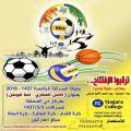 افتتاح بطولة الصداقة الرياضية الخامسة بمركز حي المسفلة