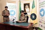الفريق العمرو  يدشن قناة الدفاع المدني على التيليجرام