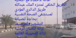 بالفيديو .. مواطن يرصد مخالفات بالجملة في طريق حيوي جنوب الهفوف