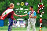 الكشافة السعودية تُشارك في الاحتفاء بيوم الأخوة الكشفية العربية