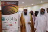 """الخثلان : """" داعش """" منحرف في فهم الإسلام وضرره كبير وخطير على الاسلام"""