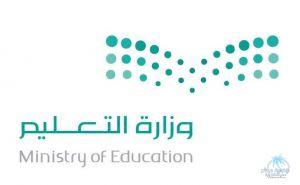 """""""التعليم"""" تقدم التعازي لأسرة طالب الابتدائي المتوفى خنقًا"""