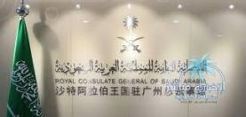 """القنصلية العامة بـ""""قوانجو"""" الصينية : احتفظوا بهذه الأوراق عند قدومكم"""