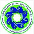 مؤسسة لأمير محمد بن فهد تعتمد إفتتاح 5 مشاريع تجارية للمفرج عنهم في سجون المملكة للعام 36