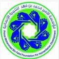 مؤسسة الأمير محمد بن فهد توقع عقد إنشاء حاضنة لمشاريع الشباب الصغيرة