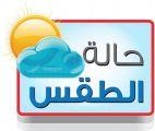 الأرصاد : طقس غير مستقر على معظم مناطق المملكة و فرصة لهطول أمطار رعدية