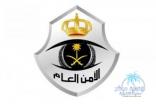 فتح باب القبول والتسجيل لرتبة جندي بمديرية الأمن العام في مختلف المناطق