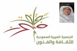 """"""" فنون الأحساء """" تعلق فعاليات ملتقى الساحات الشعبية اليوم بسبب الأمطار"""