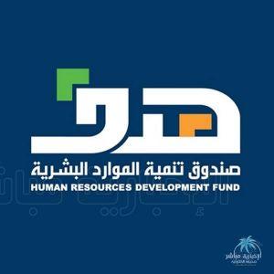 """""""هدف"""": بدء تقديم الدعم للمنشآت لتوظيف السعوديين والسعوديات"""
