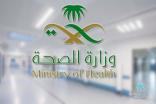 #وزارة_الصحة : لاحالات وبائية أو أمراض محجرية بين الحجاج