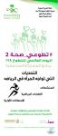 """مستشفي مدينة العيون يطلق مبادرة """"التحديات التي تواجه المراة السعودية في الرياضة"""""""