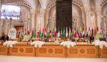 """الملك سلمان للقمة """" العربية-الأمريكية """" : نتطلع إلى تنسيق مواقفنا تجاه القضايا المطروحة على الساحة الدولية"""