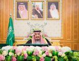 بالتفصيل .. جلسة مجلس الوزراء برئاسة خادم الحرمين الشريفين