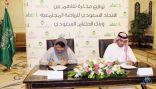 توقيع اتفاقية تعاون بين #اتحاد_الرياضة_المجتمعية و #بنك_الطعام