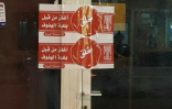 بالصور .. #أمانة_الأحساء تغلق مخبزين بالهفوف لرصد مخالفات صحية