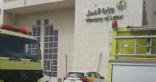 """بالصور .. """" الدفاع المدني """"  يحاصر الآن حريق بمكتب العمل في #الدمام"""