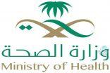 """وزارة الصحة ترفع مستوى الإجراءات الوقائية لمواجهة """" كورونا """""""