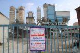 بلدية وسط #الدمام تغلق مصنعين مخالفين للخرسانة الجاهزة