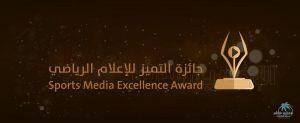 إطلاق جائزة التميز للإعلام الرياضي