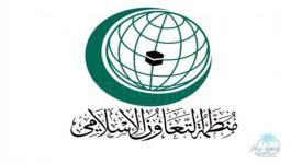 الأمين العام لمنظمة التعاون الإسلامي يدين بشدة حادثة إطلاق النار الإرهابية على مسجدين في نيوزيلندا