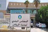 #بلدي_الرياض يطلق المبادرة الرقابية (حرصاً لسلامتنا)