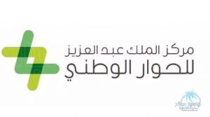 84.93% نسبة التلاحم الوطني في المجتمع السعودي للعام 2019