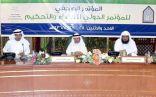 جامعة الإمام تنظم المؤتمر الدولي للقضاء والتحكيم بمشاركة 21 دولة
