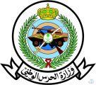 «الحرس الوطني» تفتح باب القبول والتسجيل لعدد من الوظائف النسائية