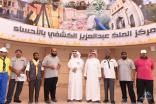 إنطلاق منافسات رسل السلام للتميز الكشفي برعاية المدير العام للتعليم بالأحساء