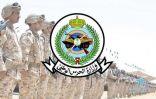 """""""الحرس الوطني"""" يعلن عن عدد من الوظائف الشاغرة"""