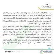 وزارة الرياضة توضح ملابسات وفاة طفل في مباراة الفتح والوحدة