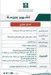 """""""التجارة"""" تشهر بمدانين بالتستر بمنشأة لصيانة المركبات في #الرياض"""