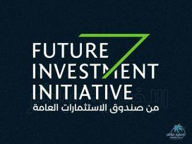 """""""اقتصاديون"""" منتدى """"مبادرة مستقبل الاستثمار"""" ولد ضخماً  وتحول إلى منصة عالمية"""