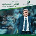 مدرب #الهلال يقدّم محاضرة للمدربين السعوديين
