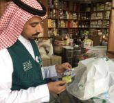 """""""التجارة"""" : ضبط 201 ألف علبة دواء تحمل ادعاءات طبية ومنتجات مخالفة في جدة"""
